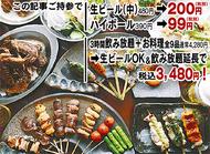 生中200円、ハイボール99円宴会コースも大幅値引きで