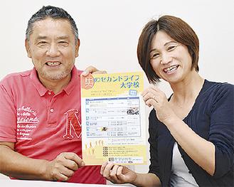 2期生の関さん(左)と区社協担当者の若尾さん