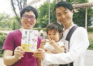パパ2人が子育て本出版