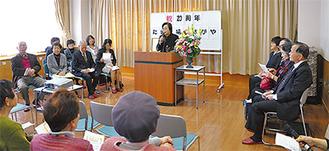 関係者や利用者らが一堂に会し、節目を祝った式典(21日、小菅ケ谷地域ケアプラザ)