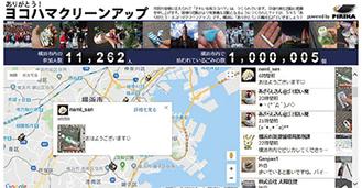 「ありがとう!横浜クリーンアップ」のページ