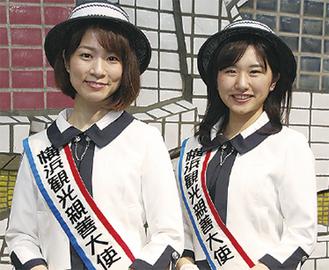親善大使の榊原さん(左)と本行さん