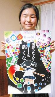 受賞したポスターを持つ八木さん