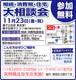 相続税・消費税・住宅の無料相談会