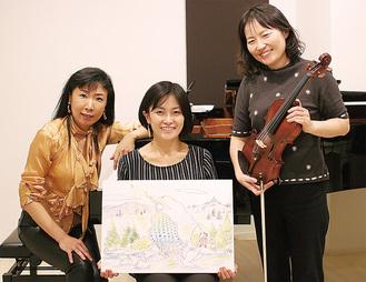 (右から)バイオリニストの西澤さん、イラストと朗読を担当する原田さん、ピアニストの竹内さん
