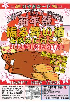 今年の干支「亥」が描かれたポスター