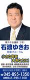 未来の横浜へ、充実の市政を!