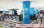 美観向上や安全確保を図り、改修される上大岡駅改札口の完成イメージ