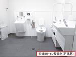 オストメイトに対応した多機能トイレの整備例(戸塚駅)