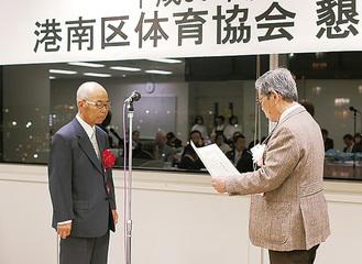 林会長(右)から表彰を受ける港南クラブの金子さん