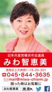 憲法が生きる横浜市政で市民のくらし最優先に