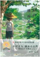 自費出版で「日野の郷土史」