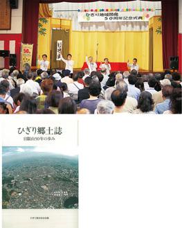 式典を盛り上げたアカペラグループ(上)住民に配られた郷土誌