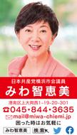 誠実に市民の声に耳を傾ける横浜市政を