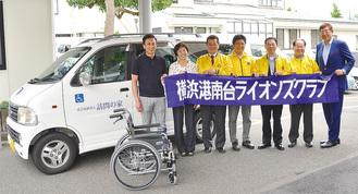 寄贈された車両を前に港南台ライオンズクラブのメンバーと訪問の家の理事長ら