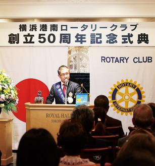 50周年式典の壇上に立つ横浜港南RCの根本会長