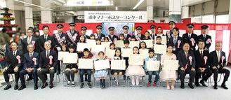 表彰された小学生ら(提供/同協力会)