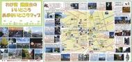 街の魅力&危険をマップに
