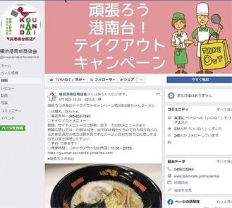 横浜港南台商店会のフェイスブックページ
