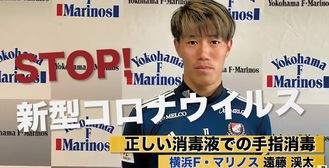 動画で正しい消毒方法をPRする遠藤渓太選手