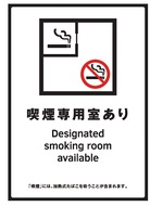 飲食店、原則禁煙へ