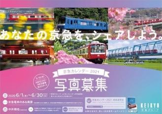 京急線内に掲示中の募集ポスター