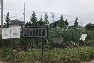 栄区桂台北10の子ども支援農園