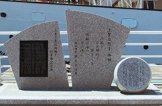両陛下の記録を綴った記念碑