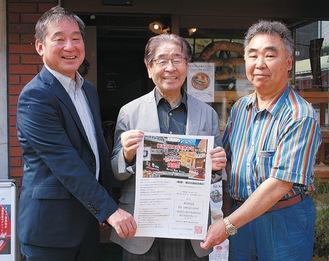チラシを持ち、寄付を呼び掛ける横浜市食品衛生協会の八亀会長(中央)ら