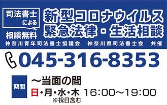 最新情報は「神奈川青年司法書士協議会」で検索
