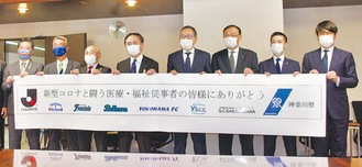 黒岩知事(右から5人目)に報告をした村井チェアマン(同4人目)ら