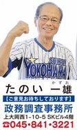 横浜の発展へ大きな好機