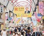 横断幕を掲げる弘明寺商店街