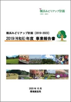 環境創造局が公表した報告書