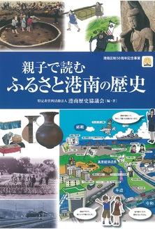 港南歴史協議会が発刊した「親子で読むふるさと港南の歴史」の表紙