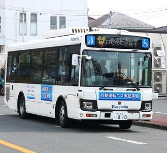 実証実験のため栄区内を走行中のバス