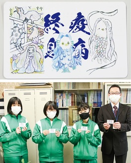 3つの作品を合わせた御守りのデザイン(上)カードを手にする美術部員(右端はPTA和田会長)