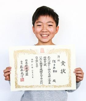 県大会優勝の賞状を手にする佐々木君