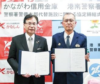 協定書を交わしたかながわ信金の平松理事長(左)と菅野署長
