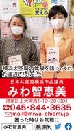 平和のために語り継ぐべき横浜大空襲の体験