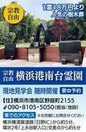 樹木葬が1霊18万円より