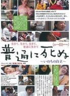 『普通に死ぬ』横浜で上映