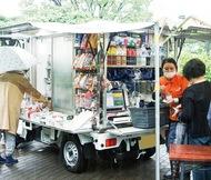 飯島団地で移動販売開始