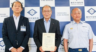 左から冨士田栄区長、細田会長、渡辺栄消防署長