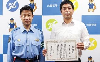上郷郵便局の首藤局長(右)と栄署の松本署長