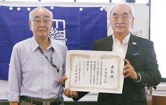港南区宮陵会の庄子忠宏相談役(左)から表彰状を受けた平能会長