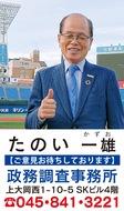 明日 開会式‼横浜から声援を