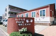栄区小菅ヶ谷に10月オープン‼