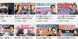 山中氏のプライベートを動画で紹介したYouTubeのチャンネル
