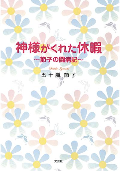 「闘病記」を出版
